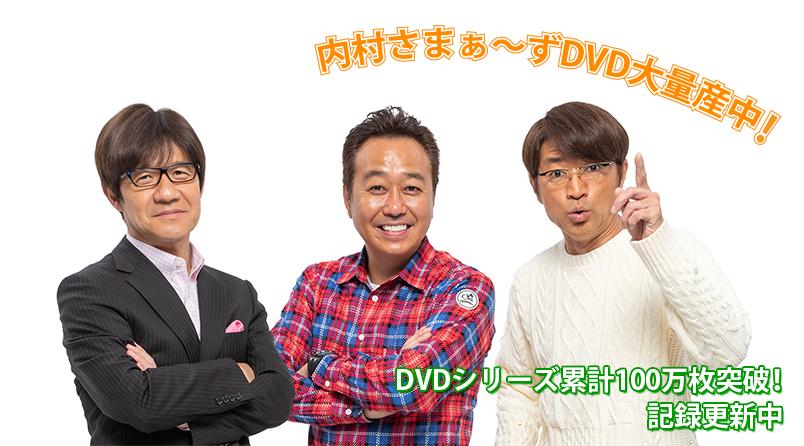 内村さまぁ~ず 動画 2020年7月20日 200720