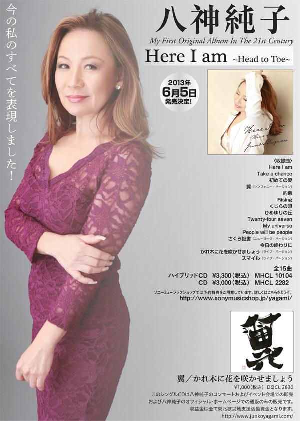八神 純子 アルバム
