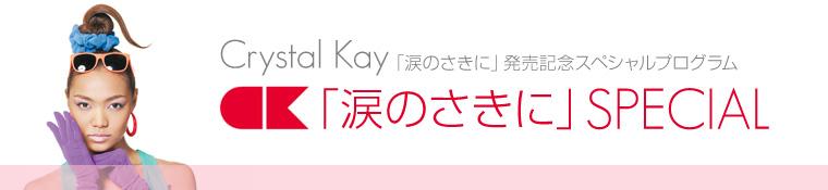 Crystal Kay「涙のさきに」発売...