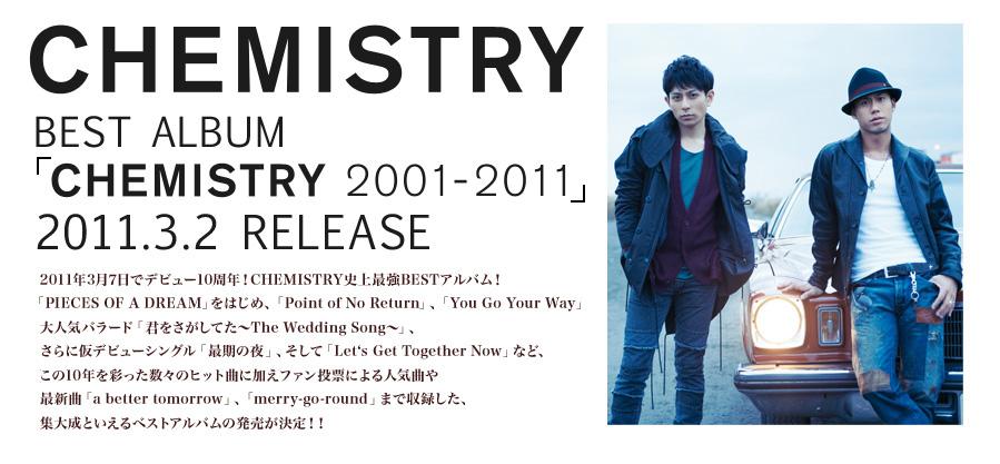 Chemistry best album 「chemistry 2001 2011」 2011 3 2 release 2011
