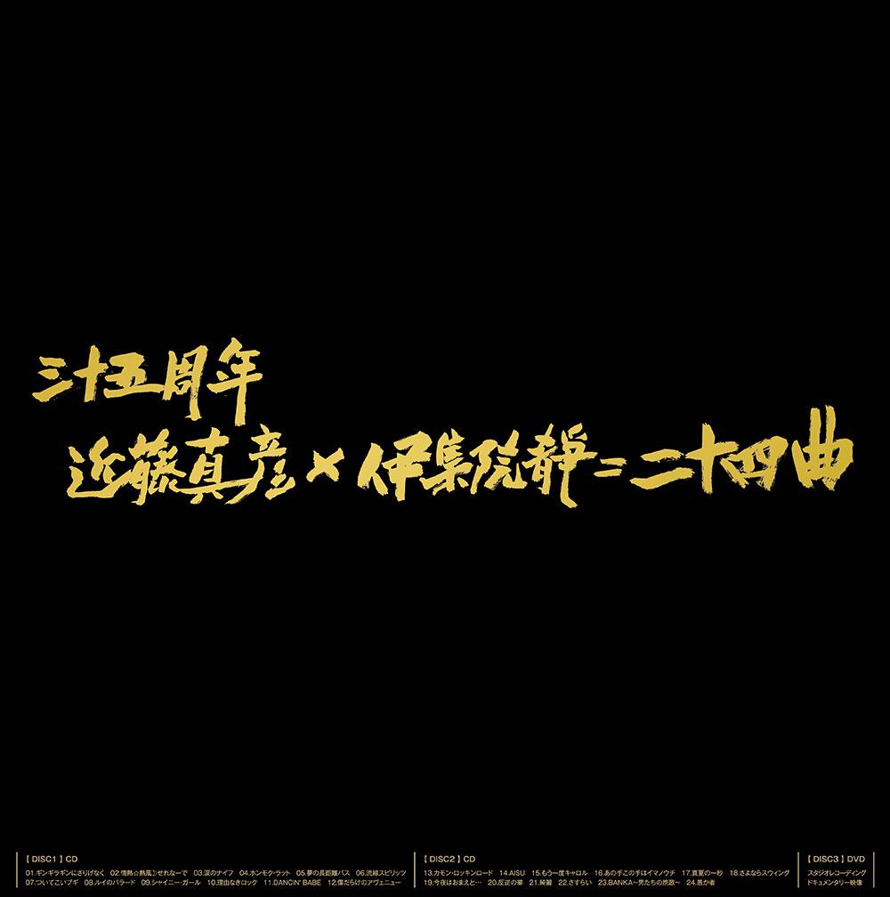 近藤真彦 THE 三十五周年