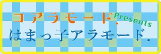 はまっ子アラモード.vol.01