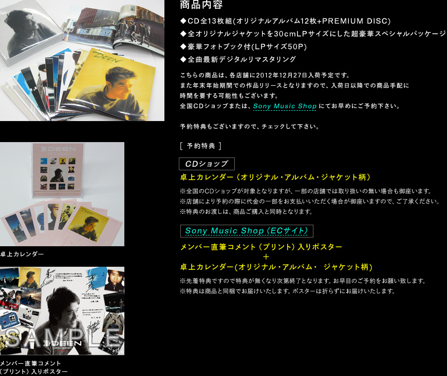 DEEN 20周年記念「DEEN PERFECT ALBUMS+1 ~20th Anniversary