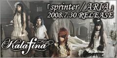 sprinter/ARIA