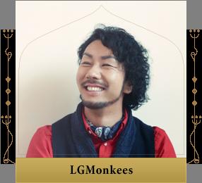 LGMonkees レーベルの後輩でもある、福島出身の若手アーティストLGMonkees(エルジ