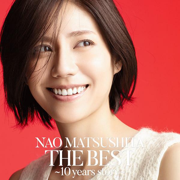 松下奈緒「THE BEST ~10 years ...