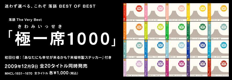 来福 落語 the very best 極一席 1000