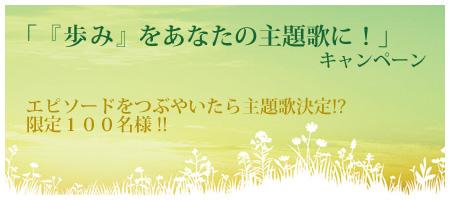 「『歩み』をあなたの主題歌に!」キャンペーン