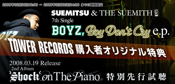 SUEMITSU & THE SUEMITH 2nd Album『Shock On The Piano』特別先行試聴