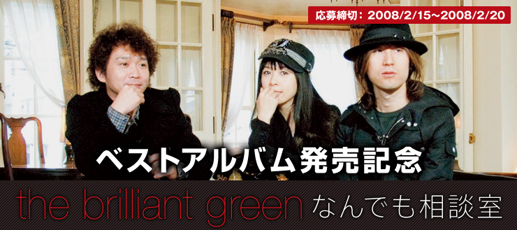 The brilliant greenの画像 p1_25