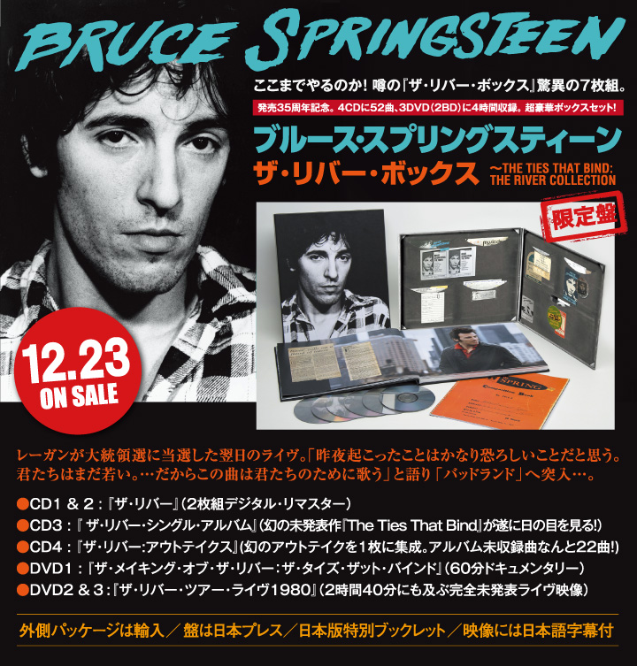 the river box 12/23発売