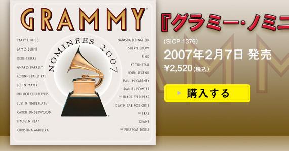 GRAMMY NOMINEES 2007/グラミー...
