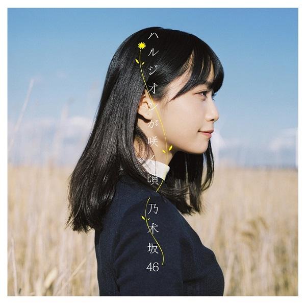 ハルジオンが咲く頃【初回仕様限定盤A】   乃木坂46   ソニーミュージックオフィシャルサイト