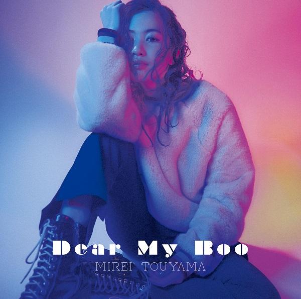Dear My Boo | 當山 みれい | ソニーミュージックオフィシャルサイト