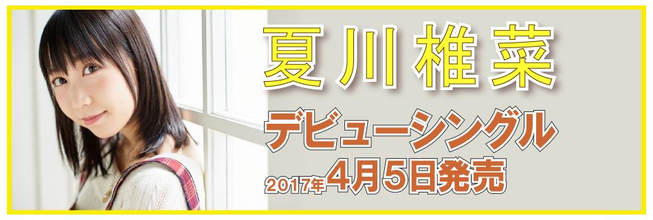 夏川椎菜の画像 p1_11