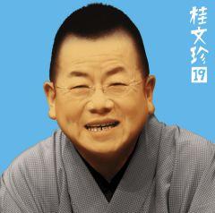 文珍 ホームページ 桂