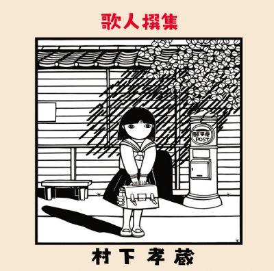 踊り子 村 下 孝蔵