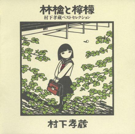 村下孝蔵の画像 p1_31