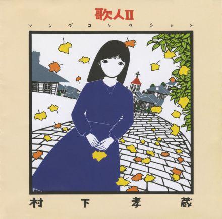 村下孝蔵の画像 p1_28