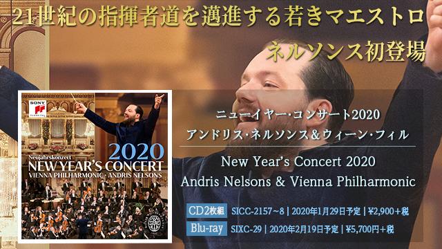 ニュー イヤー コンサート 2020