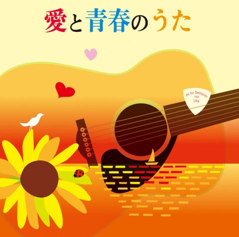 愛と青春のうた   コンピレーション(邦楽)   ソニーミュージックオフィシャルサイト