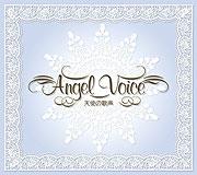 天使の歌声 〜Angel Voice〜