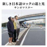 新しき日本語ロックの道と光