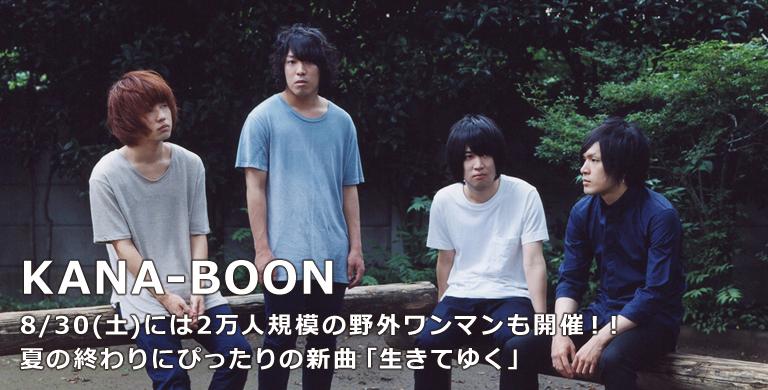 KANA-BOON 8/30(土)には2万人規模の野外ワンマンも開催! 夏の終わりにぴったりの新曲「生きてゆく」