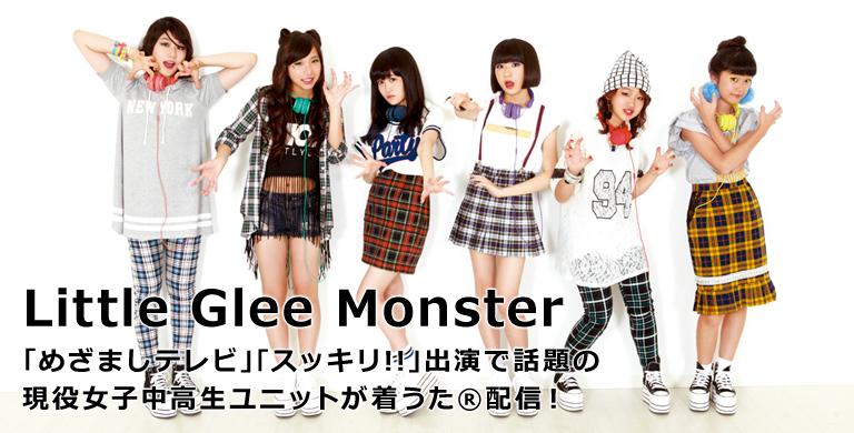 Little Glee Monster 「めざましテレビ」「スッキリ!!」出演で話題の 現役女子中高生ユニットが着うた(R)配信!