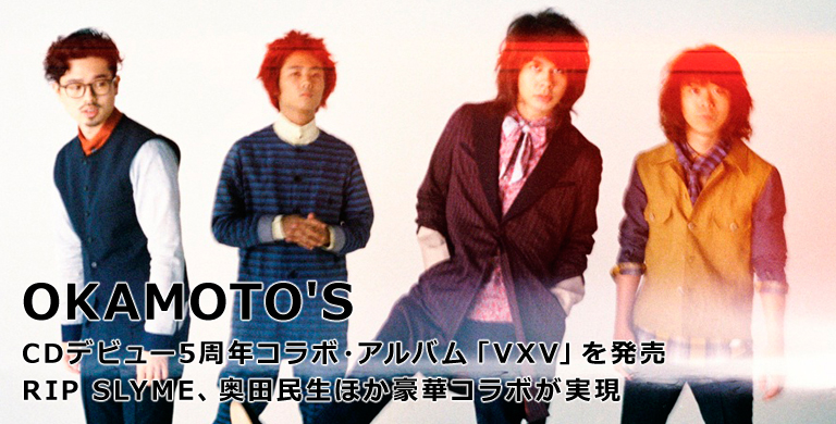 OKAMOTO'S CDデビュー5周年コラボ・アルバム「VXV」を発売 RIP SLYME、奥田民生ほか豪華コラボが実現