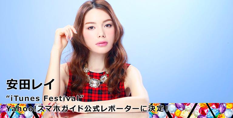 """安田レイ """"iTunes Festival"""" Yahoo!スマホガイド公式レポーターに決定!"""