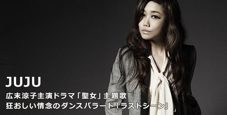 広末涼子主演ドラマ「聖女」主題歌 狂おしい情念のダンスバラード「ラストシーン」