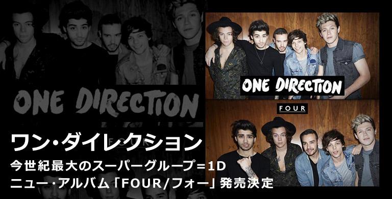 ワン・ダイレクション 今世紀最大のスーパーグループ=1D  ニュー・アルバム「FOUR/フォー」発売決定