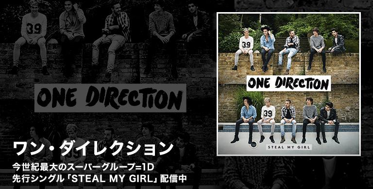 ワン・ダイレクション 今世紀最大のスーパーグループ=1D 先行シングル「STEAL MY GIRL」配信中