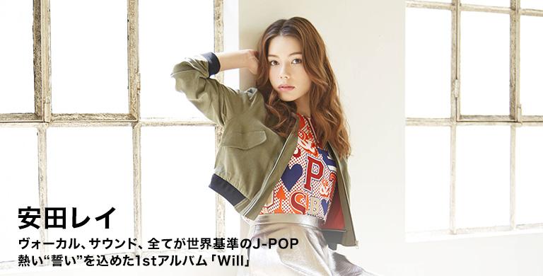 """安田レイ ヴォーカル、サウンド、全てが世界基準のJ-POP 熱い""""誓い""""を込めた1stアルバム「Will」"""