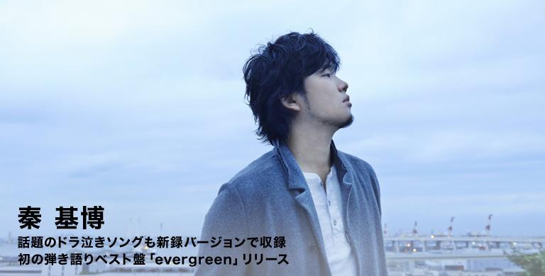 秦 基博 話題のドラ泣きソングも新録バージョンで収録 初の弾き語りベスト盤「evergreen」リリース