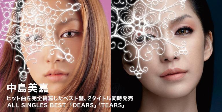 中島美嘉 ヒット曲を完全網羅したベスト盤、2タイトル同時発売 ALL SINGLES BEST 「DEARS」「TEARS」