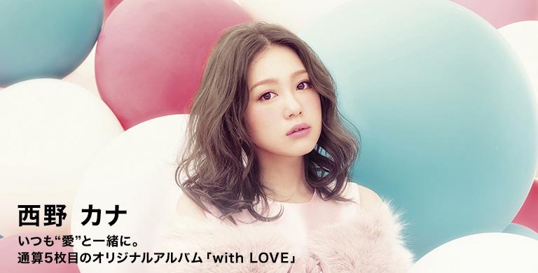 """西野 カナ いつも""""愛""""と一緒に。 通算5枚目のオリジナルアルバム「with LOVE」"""