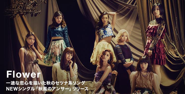Flower 一途な恋心を描いた秋のセツナ系ソング NEWシングル「秋風のアンサー」リリース