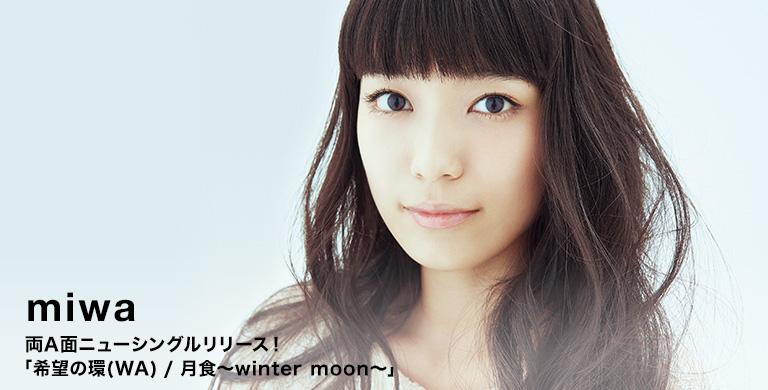 miwa 両A面ニューシングルリリース! 「希望の環(WA) / 月食~winter moon~」