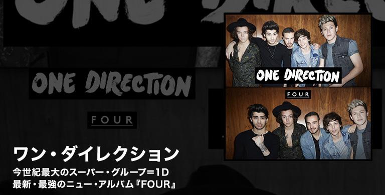 ワン・ダイレクション 今世紀最大のスーパー・グループ=1D 最新・最強のニュー・アルバム『FOUR』