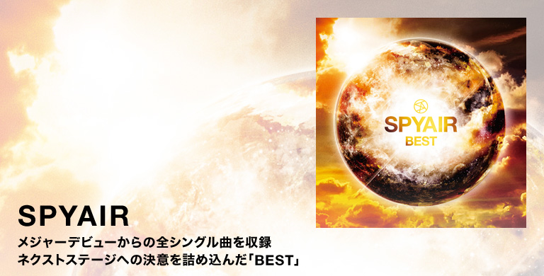 SPYAIR メジャーデビューからの全シングル曲を収録 ネクストステージへの決意を詰め込んだ「BEST」