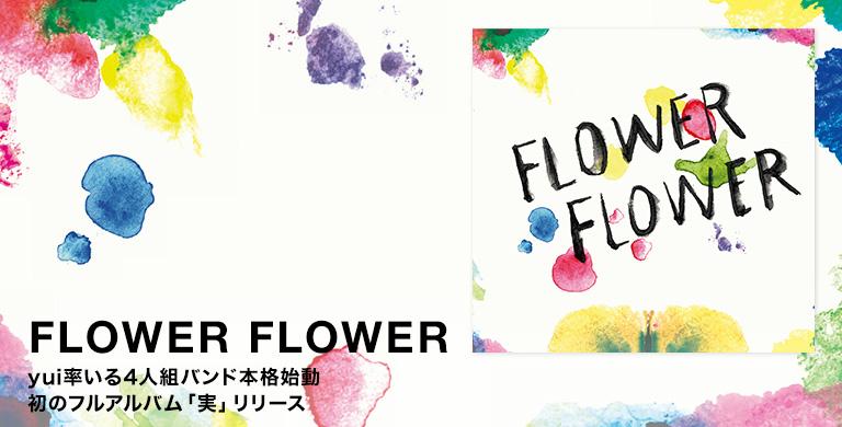 FLOWER FLOWER yui率いる4人組バンド本格始動 初のフルアルバム「実」リリース