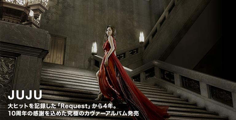 JUJU 大ヒットを記録した「Request」から4年。 10周年の感謝を込めた究極のカヴァーアルバム発売