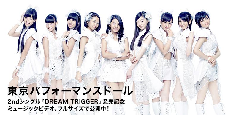 東京パフォーマンスドール 2ndシングル「DREAM TRIGGER」発売記念 ミュージックビデオ、フルサイズで公開中!