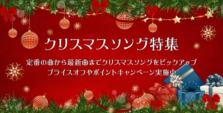 クリスマスソング特集 定番の曲から最新曲までクリスマスソングをピックアップ プライスオフやポイントキャンペーン実施中