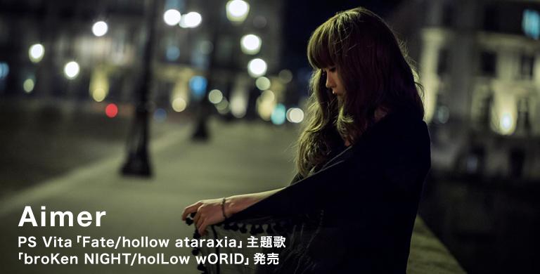 Aimer PS Vita「Fate/hollow ataraxia」主題歌 「broKen NIGHT/holLow wORlD」発売