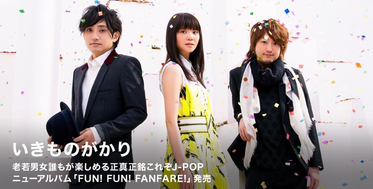 いきものがかり 老若男女誰もが楽しめる正真正銘これぞJ-POP ニューアルバム「FUN! FUN! FANFARE!」発売