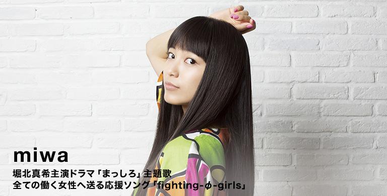 miwa 堀北真希主演ドラマ「まっしろ」主題歌 全ての働く女性へ送る応援ソング「fighting-φ-girls」