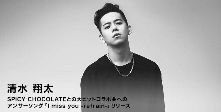 清水 翔太 SPICY CHOCOLATEとの大ヒットコラボ曲への アンサーソング「I miss you -refrain-」リリース